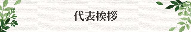 群馬県高崎市の美容室・美容師求人|リ・ボーン ヘア&リラックス|スタイリスト・アシスタント募集